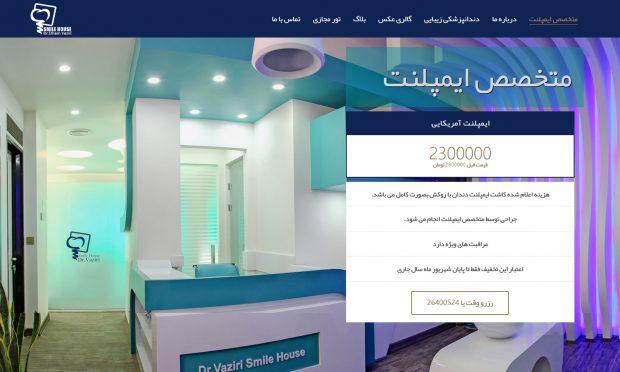 طراحی سایت دکتر الهام وزیری