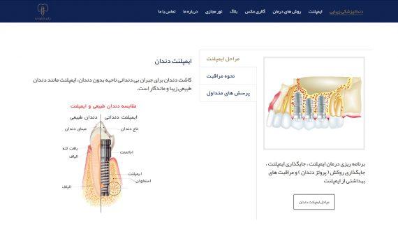 طراحی سایت دکتر محمدهانی شکوه نیا