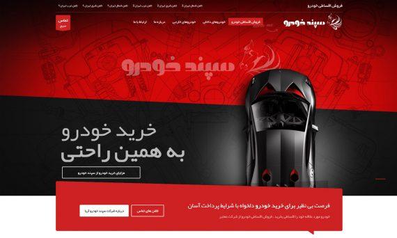 طراحی سایت سپند خودرو